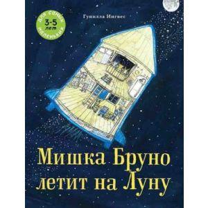 Мишка Бруно летит на Луну (мягк.обл.)