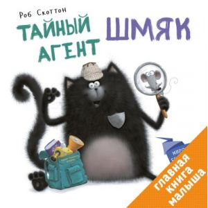 Тайный агент Шмяк