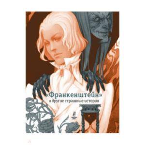 «Франкенштейн» и другие страшные истории. Пересказ