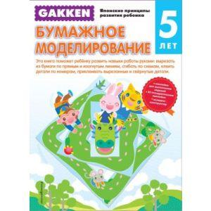5+ Бумажное моделирование (мягк.обл.)
