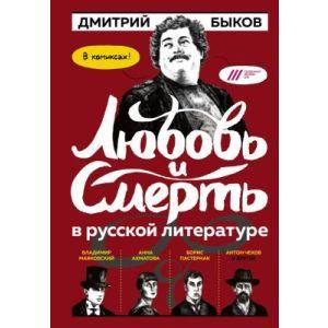 Любовь и смерть в русской литературе. В комиксах!