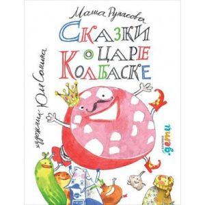 Сказки о царе Колбаске