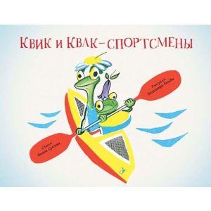Квик и Квак - спортсмены (мягк.обл.)