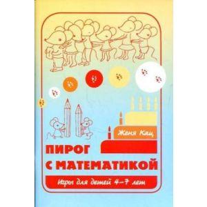 Пирог с математикой.Игры 4-7лет (мягк.обл.)