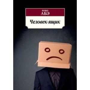 Человек-ящик (мягк.обл.)