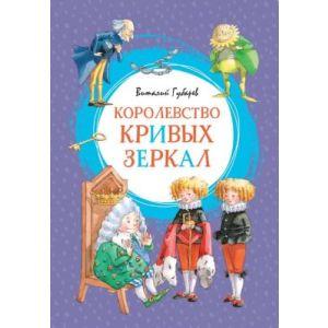 Королевство кривых зеркал (серия Яркая ленточка)