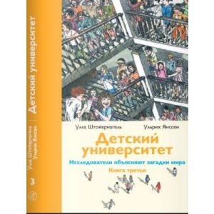 Детский университет. Книга 3. Исследователи объясняют загадки мира