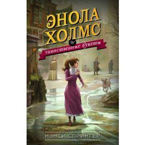 Энола Холмс и таинственные букеты