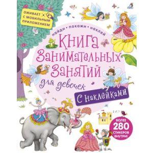 Книга занимательных занятий для девочек с доп. реальностью (мягк.обл.)
