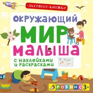 Активити - книжки. Окружающий мир малыша (мягк.обл.)
