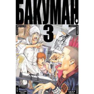Бакуман. Книга 3