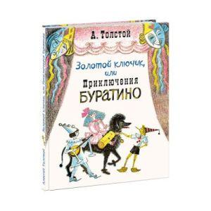 Золотой ключик, или Приключения Буратино (иллюстр. Ольги Абовна Давыдова)