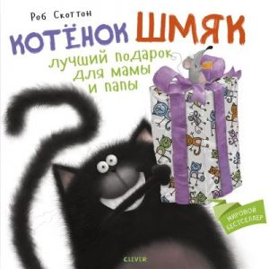 Котенок Шмяк. Котенок Шмяк Лучший подарок для мамы и папы
