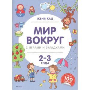 Мир вокруг с играми и загадками (2-3 года) (мягк.обл.)