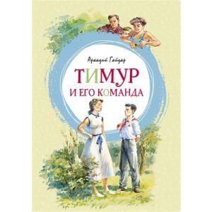 Тимур и его команда (серия Яркая ленточка)