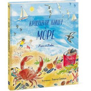 Красивая книга о море (иллюстр. Эмили Саттон)