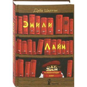 Эмили Лайм и похитители книг