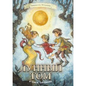 Лунный Том и замок Эльфиния. Книга 3