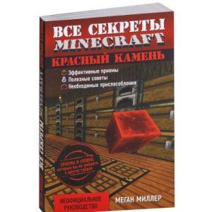 Красный камень. Все секреты Minecraft