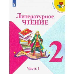Литературное чтение. 2 класс. Учебник. Часть 1. (мягк.обл.)
