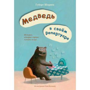 Медведь в своём репертуаре