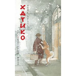 Хатико. Пёс, который ждал