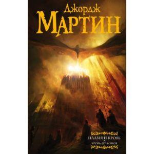 Пламя и кровь: Кровь драконов (Игра престолов)