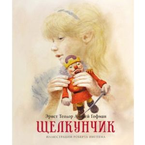 Щелкунчик (серия «Книги с иллюстрациями Роберта Ингпена»)