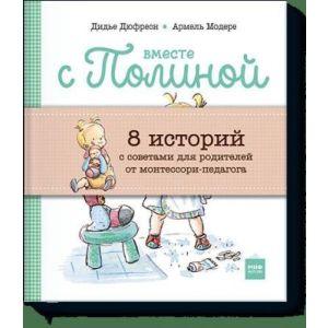 Вместе с Полиной (комплект из 8 книг в коробке) (мягк.обл.)