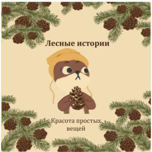 Лесные истории. Красота простых вещей (мини-книжки, бумага, 5 страниц, 12х12 см) (мягк.обл.)