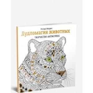 Дудломагия животных (мягк.обл.)