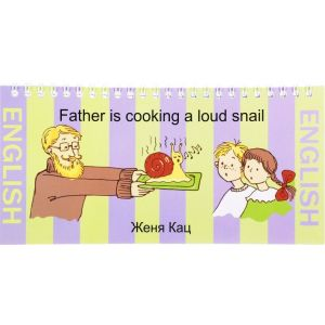 Папа готовит поющих улиток (На английском языке)
