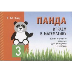 Панда. Играем в математику. 3 класс. Занимательные задания для учащихся.(мягк.обл.)
