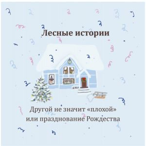 Лесные истории. Другой не значит плохой или празднование Рождества. (мини-книжки, бумага, 5 страниц, 12х12 см, мягк.обл.)