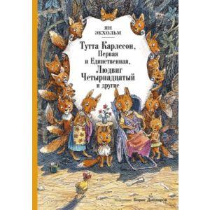 Тутта Карлссон Первая и единственная, Людвиг Четырнадцатый и другие (илл. Б. Диодорова)
