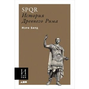 SPQR: История Древнего Рима (мягк.обл.)