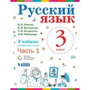 Русский язык 3 класс, части 1 и 2, комплект. Учебник. (мягк.обл.)
