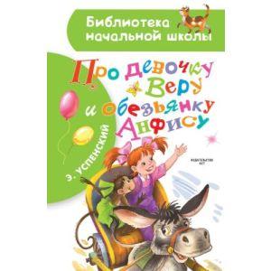 Про девочку Веру и обезьянку Анфису (Библиотека начальной школы)
