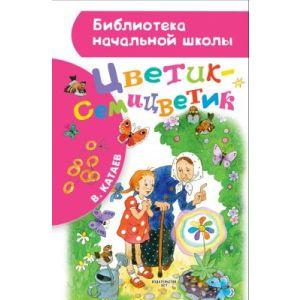 Цветик-семицветик (Библиотека начальной школы)