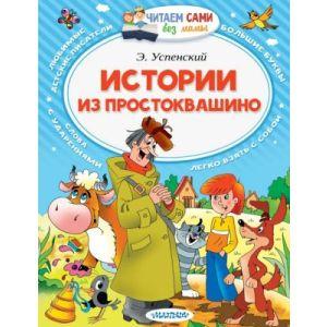 Истории из Простоквашино (мягк.обл.)