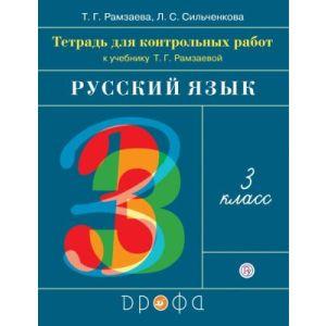 Русский язык 3класс. Тетрадь для контрольных работ. (мягк.обл.)