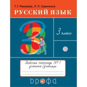 Русский язык 3 класс. Рабочая тетрадь №1 (мягк.обл.)