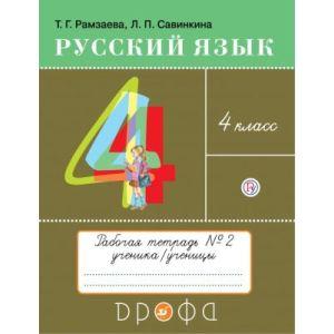 Русский язык 4 класс. Рабочая тетрадь №2. (мягк.обл.)