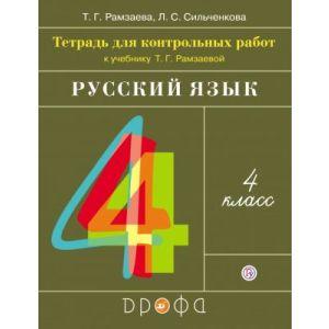 Русский язык 4класс. Контрольные работы. (мягк.обл.)