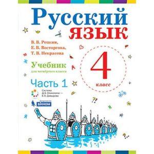 Русский язык. 4 класс. В 2-х частях. Части 1 и 2. Учебник.