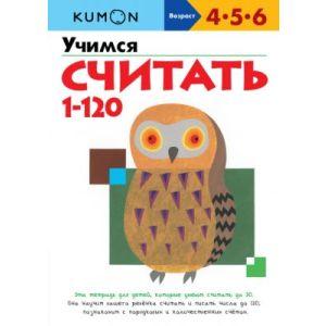 KUMON. Учимся считать от 1 до 120 (мягк.обл.)
