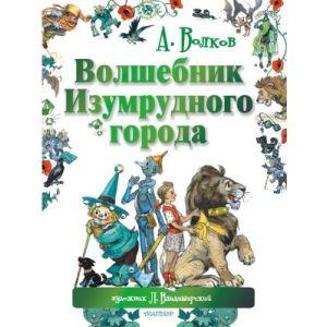 Волшебник Изумрудного города (илл. Л.Владимирского)