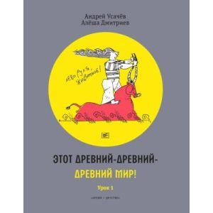 Этот древний-древний-древний мир! 2 тома