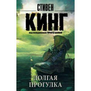 Долгая Прогулка (мягк.обл.)