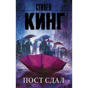 Пост сдал (мягк.обл.)